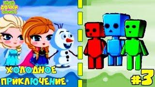 Download ОЛАФ и ХОЛОДНОЕ СЕРДЦЕ ПРИКЛЮЧЕНИЕ #3. Игра на троих. На снежной горе. ОГОНЬ И ВОДА Майнкрафт Роботы Mp3 and Videos