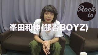 銀杏BOYZ 峯田和伸(vo>)が最近よく聴いている、ハマっている曲、もし...