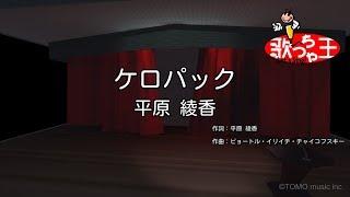 【カラオケ】ケロパック/平原 綾香
