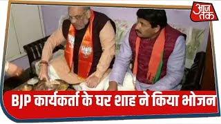 ...जब एक आम कार्यकर्ता के घर पहुंच गए शाह, खाया खाना | Delhi Elections 2020