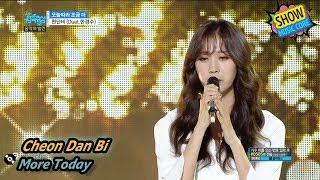 [HOT] Cheon Dan Bi - More Today, 천단비 - 오늘따라 조금 더 (Duet. 한경수) Show Music core 20170819