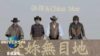 伍佰 & China Blue – 愛妳無目地 + 放浪舞者 一加一 MV ( Official MV 官方完整版 )
