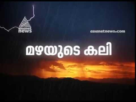 Kerala Monsoon Updates :Yellow alert declared for Five districts in Kerala