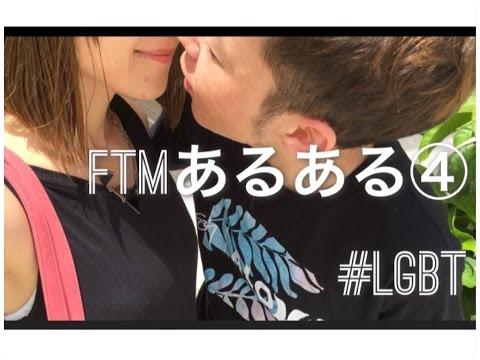 FTMあるある/FTMの人ってHの時何してるの? #lgbt How do FTM ppl perform sex?
