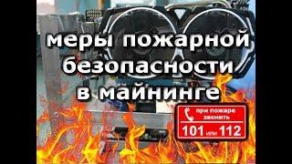 видео Пожар от заземления