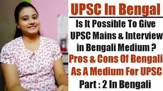 UPSC In Bengal Part 2 : Pros & Cons Of Bengali Medium For IAS & WBCS Preparation || UPSC WITH PUJA |