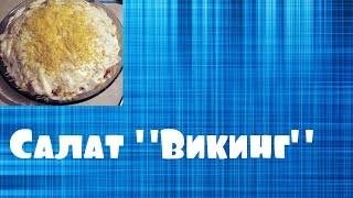 салат Викинг#рецепты,#салат