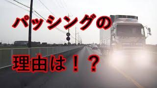 【ドラレコ】トラックがパッシングしてきた!その訳は…? thumbnail