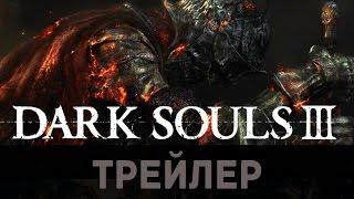 ТРЕЙЛЕР Dark Souls III геймплей / GAMESCOM 2015 дата выхода начало 2016
