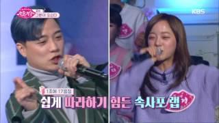 가문의 영광 - 아웃사이더X세정, 속사포 랩 콜라보 ´외톨이´.20170127
