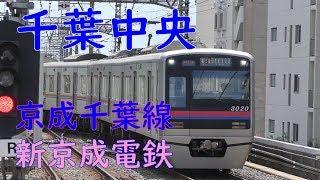 千葉中央駅/京成千葉線・新京成電鉄・内房線・外房線