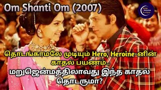om shanthi om tamil review   om shanti om full movie tamil dubbed   hindi movies tamil explanation
