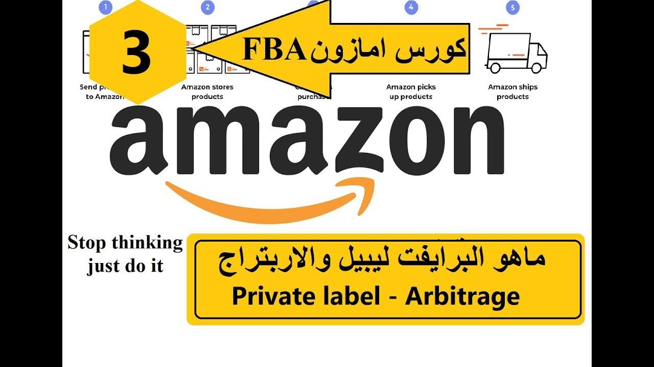 ماهو امازون برايفت ليبيل و ماهو امازون اربتراج الدرس الثالث Amazon Private Label Vs Arbitrage Youtube