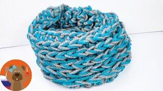 Вязание на пальцах без спиц и крючков | Мягкий уютный зимний шарф | Мастер-класс