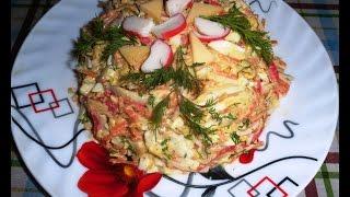 """Салат """"Валерия"""" с крабовыми палочками. Salad """"Valery"""""""