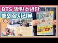 BTS 방탄소년단 해외 잡지 리뷰 | BTS in the U.K Magazine | 너무 긴 영상, 라디오처럼 들어주세요 🙏