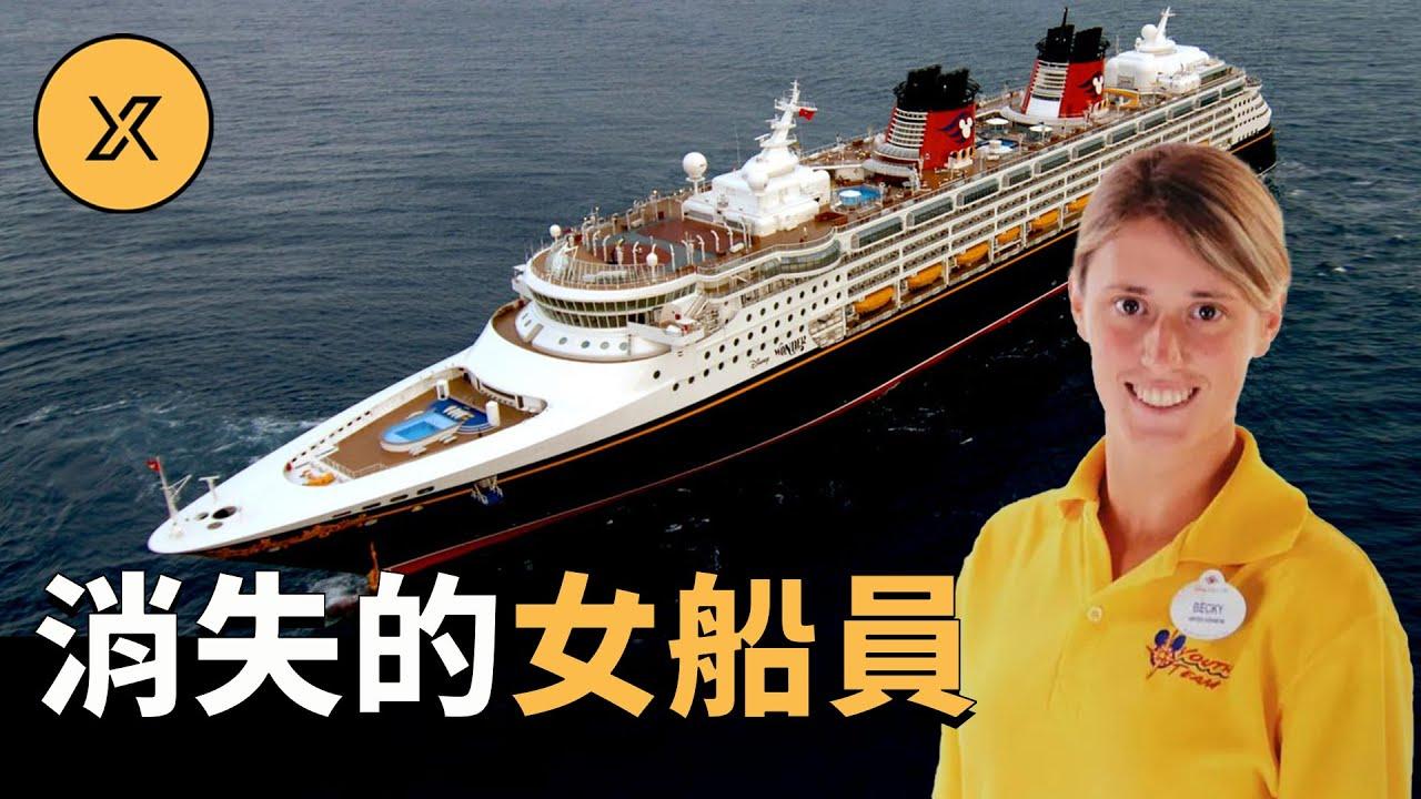 英國女船員在迪士尼遊輪上離奇失蹤,調查結果卻令人大跌眼鏡