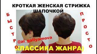 Короткая стрижка Стрижка шапочка на тонкие волосы Урок по короткой стрижке