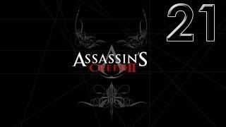 Прохождение Assassin's Creed II: 21я часть(Подписывайтесь на канал: http://www.youtube.com/user/PomodorkaZR?feature=mhee Вступайте в группу вконтакте: http://vk.com/pomodorka_zr Можно..., 2012-08-11T13:45:10.000Z)