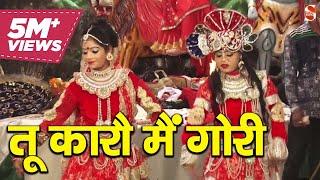 तेरी मेरी कहां जोड़ी कान्हा  तू कारौ मैं गोरी | Krishan - Radha Dance | Jhanki | Shakti Music