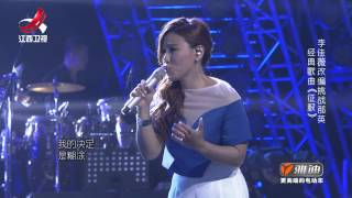 李佳薇《征服》——超级歌单第11期