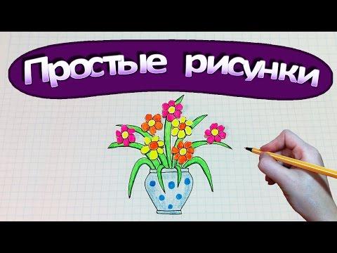 Простые рисунки #304 С 8 марта ! Букет цветов для любимых ❀
