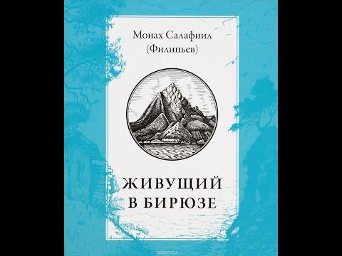 ЖИВУЩИЙ В БИРЮЗЕ - аудио-книга. Читает автор м.Салафиил (Филипьев)