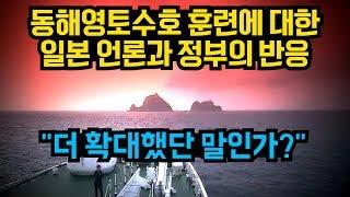 """동해영토수호 훈련(독도 방어 훈련)에 대한 일본 언론과 정부의 반응 """"더 확대했단 말인가?"""""""