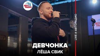 🅰️ Лёша Свик - Девчонка (LIVE @ Авторадио)