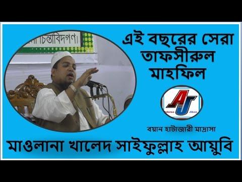 Bangla Waz 2017 by Maulana Khaled Saifullah Ayubi Dhaka পিতা মাতার অধিকার ও সন্তানের কর্তব্য