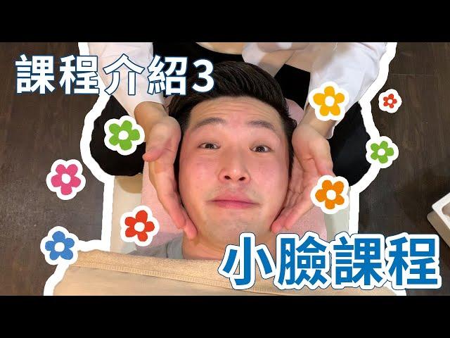 【KARADA課程介紹】消除水腫提升淋巴循環-小臉課程