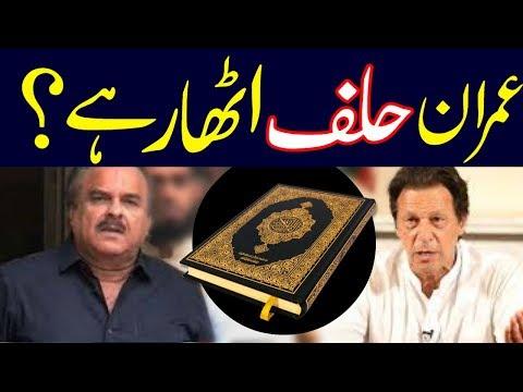 Imran Khan Kab Halaf Otha Rahy Hain?