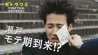 10月27日(金)深夜0時52分放送】 高杉真宙&葉山奨之W主演!クールなイ...