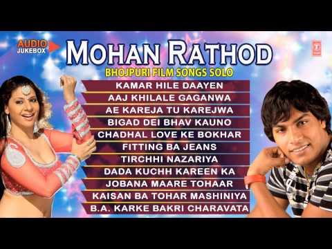 MOHAN RATHOD - BHOJPURI FILM SONGS SOLO AUDIO JUKEBOX