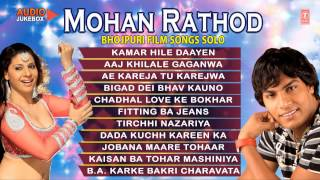 MOHAN RATHOD - BHOJPURI FILM SONGS SOLO AUDIO JUKEBOX