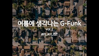 여름에 생각나는 G-Funk 5곡 모음 vol.2