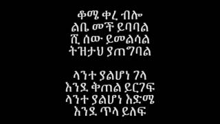 Mikaya Behailu - Ante Lij አንተ ልጅ (Amharic With Lyrics)