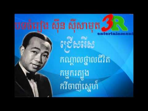 Sin Sisamuth khmer old song collection | mp3 free download - # 001