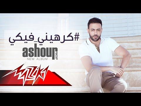Karaheny Feki - Tamer Ashour (EXCLUSIVE ) | 2018 | ( ًكرهينى فيكى - تامر عاشور(حصريا