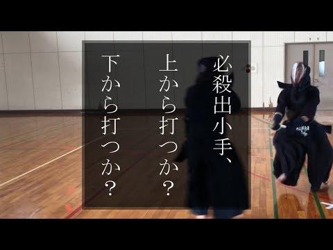 【剣道】コテ打ちが苦手な方必見!出小手を得意技にできる五段のコテ打ちセミナー!【後編】