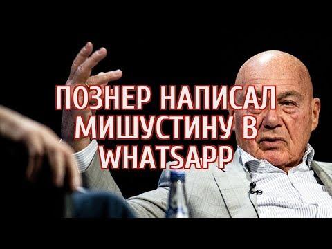 🔴 Познер рассказал о переписке с премьером Мишустиным в WhatsApp