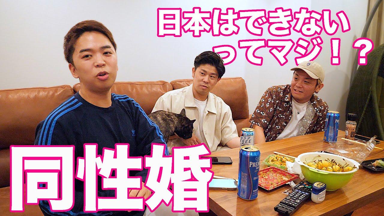 【同性婚】「えっ?日本って男×男は結婚できないの!?」って言われたのが衝撃的だったのでお説教タイム。