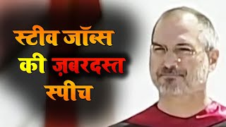 Steve Jobs Speech at Stanford (HD/Hindi Dubbed)