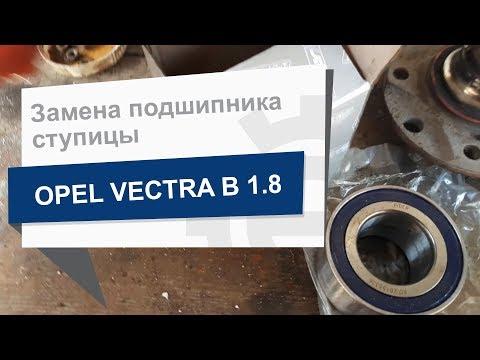 Замена подшипника ступицы Rider RD.26155326 на Opel Vectra B