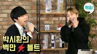[Heyo idol TV] 김보경&박시환 Duet Cover -