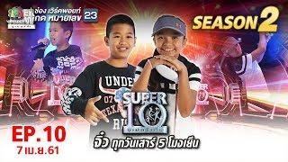 SUPER 10    EP10  7  61 Full HD
