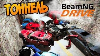 Масштабная Авария в Тоннеле на Высокой Скорости - BeamNG drive