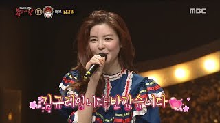 King of masked singer] 복면가왕 - 'Ximena teacher' Identity
