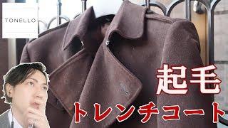 3年物のトレンチコート、紹介してみた。Trench Coat Italian made ''Tonello''