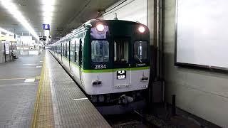 京阪電鉄 2600系 先頭車2834編成 京橋駅